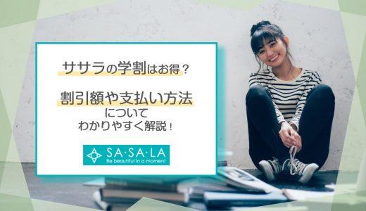 ササラ(SASALA)の学割はお得?割引額や支払い方法についてわかりやすく徹底解説!