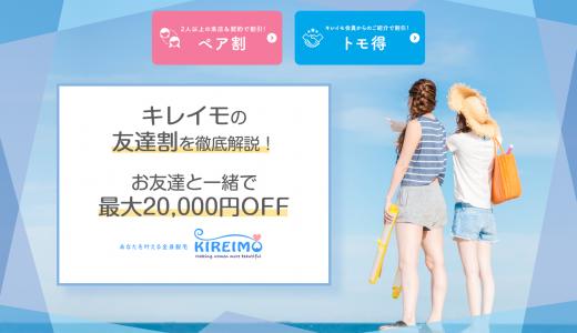 キレイモの友達割を徹底解説!お友達と一緒に最大20,000円OFF!