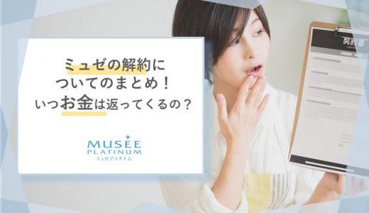 ミュゼの解約についてのまとめ!いつお金は返ってくるの?